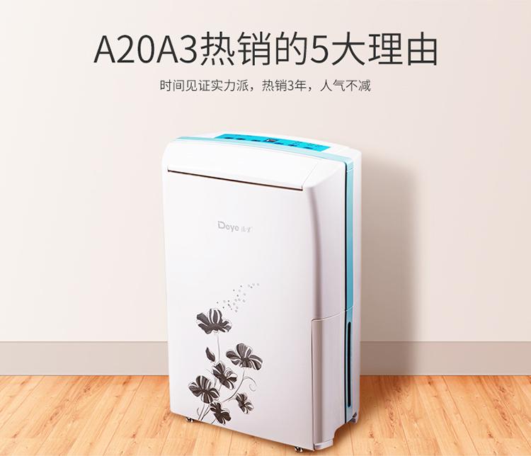 德业广东DYD-A20A3家用除湿机