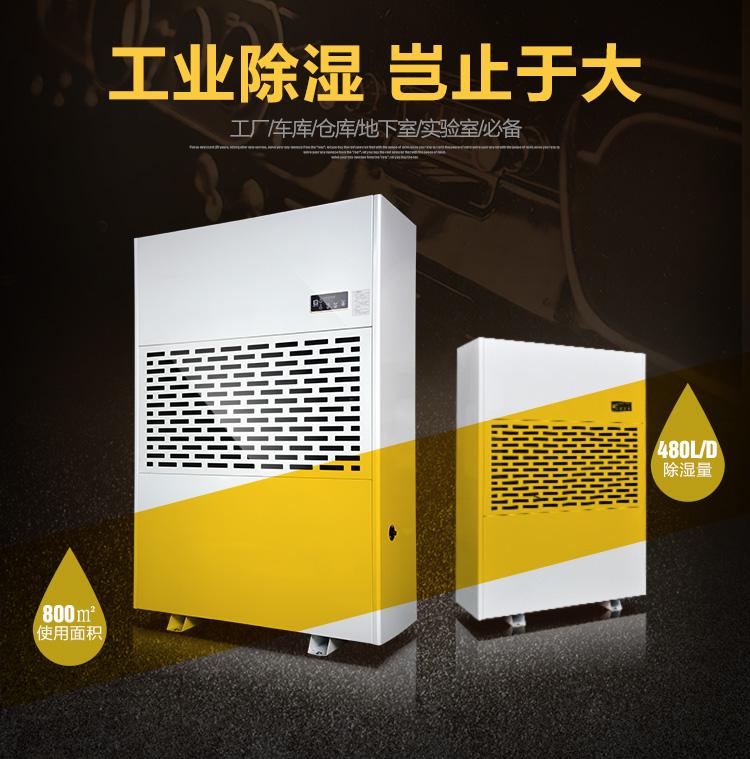 德业广东DY-6480/A工业除湿机