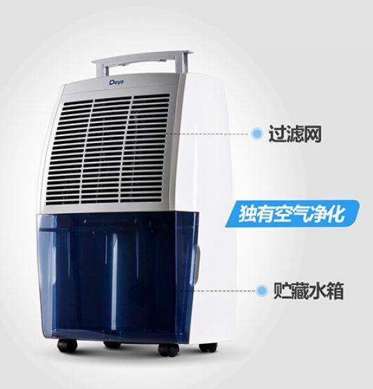 德业广东 DYD-G25A3家用除湿机