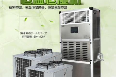 广东德业恒温恒湿机正确安装及注意事项