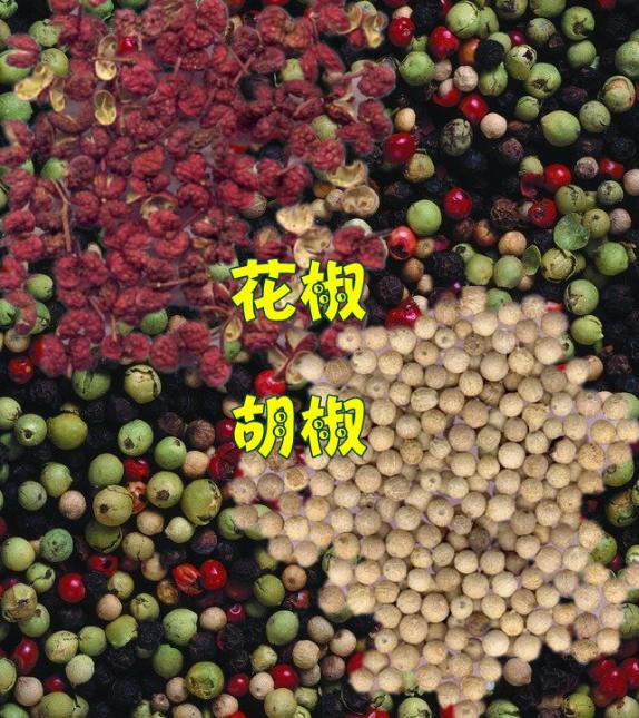 花椒与胡椒的区别