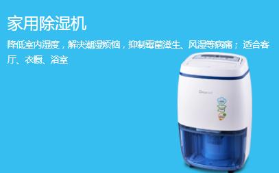 广东德业家庭用除湿机