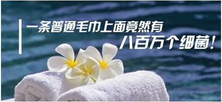 用潮湿毛巾皮肤过敏,你的毛巾比马桶还脏!
