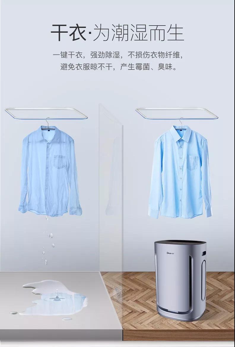 除湿机干燥衣服,健康之选